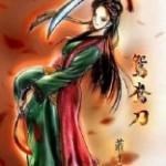 uyen-uong-dao_audio-truyen-kiem-hiep-156x156